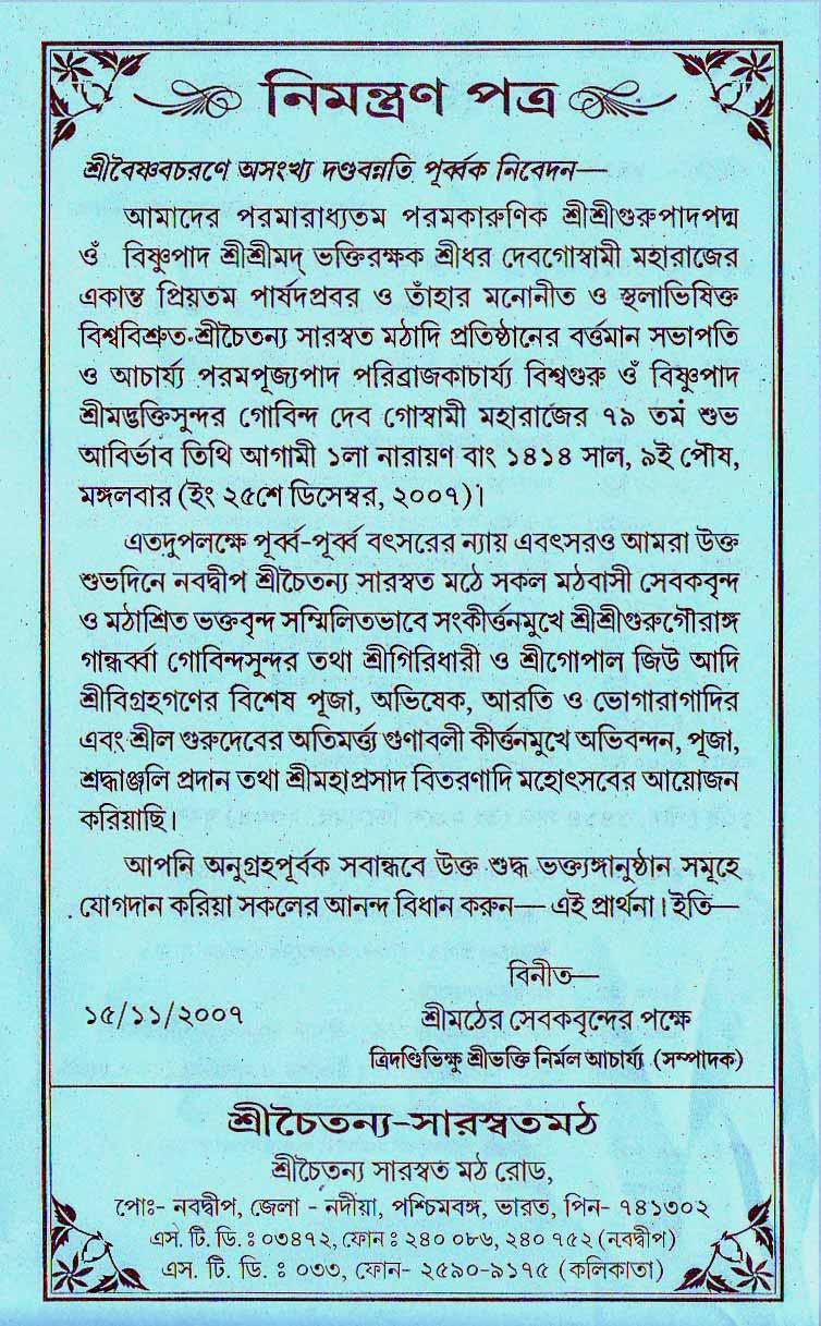 bengali invitation to srila govinda maharaj's vyasapuja